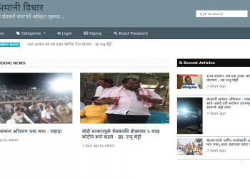 Swabhimani – News Website