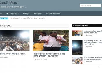 Swabhimani News
